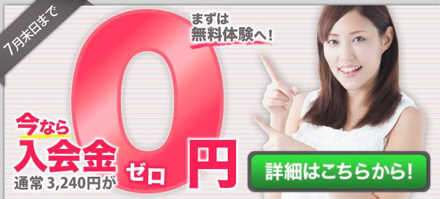 7月Web限定入会金0円キャンペーン