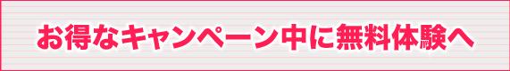 7月入会金無料キャンペーン無料体験レッスンへ