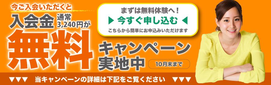 ハロー!パソコン教室10月WEB入会金無料キャンペーン