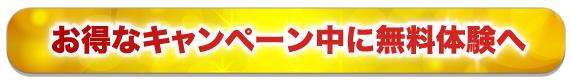 ハローパソコン教室岡山入会金無料キャンペーン無料体験へ