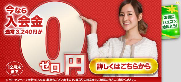 ハローパソコン教室岡山入会金無料キャンペーン02