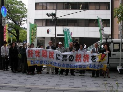 カルテのないC型肝炎訴訟原告団.JPG