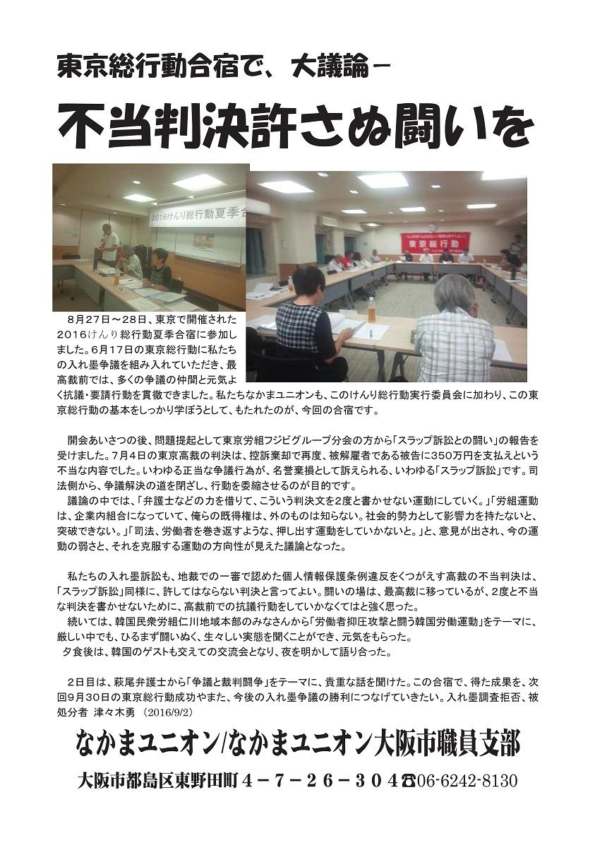 大阪市160902ビラ_津々木原稿(17%)