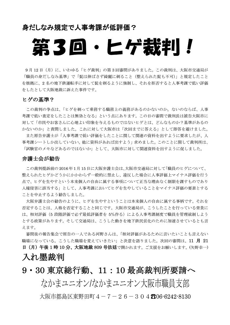 2016年9月16日朝ビラ(矢野原稿)(16%)