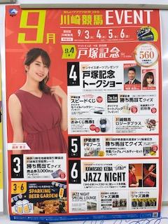 川崎ポスター