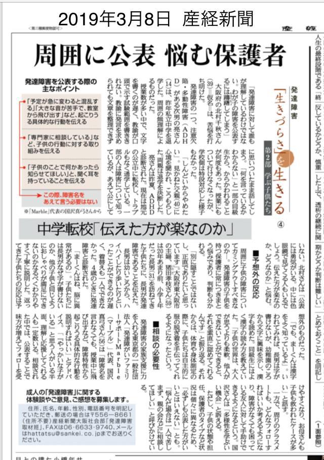 2019年3月8日(金)産経新聞朝刊・連載企画【発達障害・生きづらさを生きる】