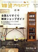 雑貨カタログ_NO98