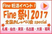 matsuri_2017top.jpg