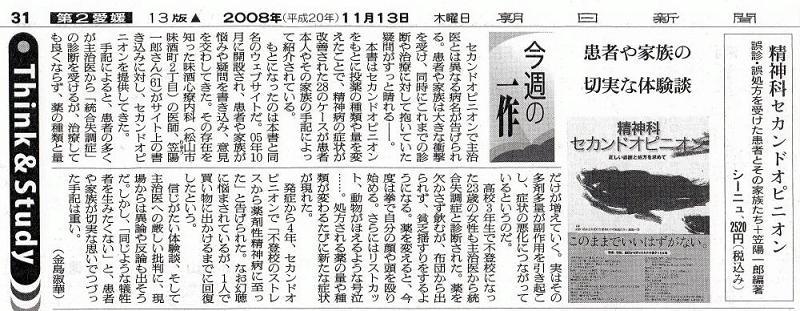 朝日新聞くじら記事