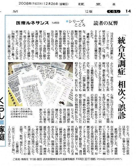 読売新聞新聞くじら記事