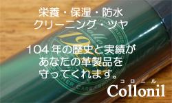 collonil-banner