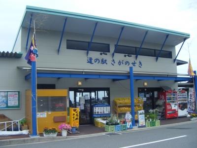 道の駅さがのせき店舗