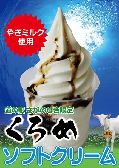 くろめソフトクリーム ポスター