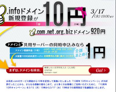10円キャンペーン