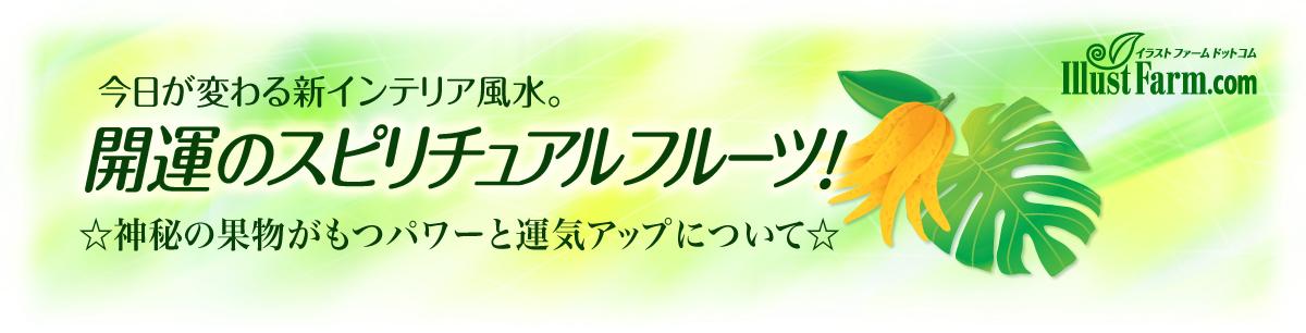 開運のスピリチュアルフルーツ!