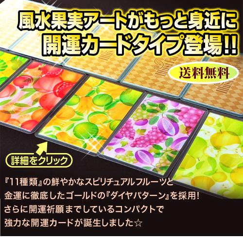 風水果実アートカード宣伝バナー