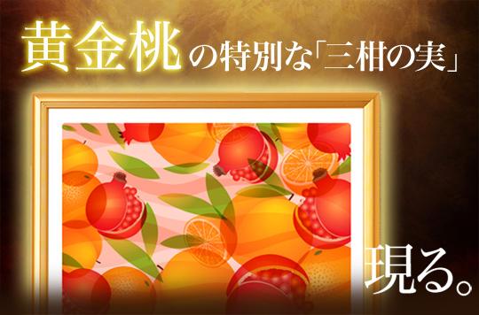 風水果実アート 黄金桃イメージ