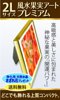 風水果実アートプレミアムサイドバナー