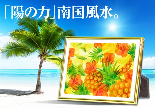 風水果実アートプレミアム パイナップル&ハイビスカス イメージ