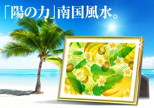 風水果実アートプレミアム バナナ&ヤシ&フランジパニ イメージ