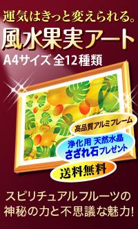 風水果実アートサイドバナー2