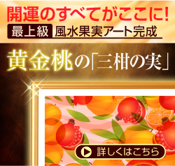 最上級 風水果実アート三柑の実(黄金桃)バナー