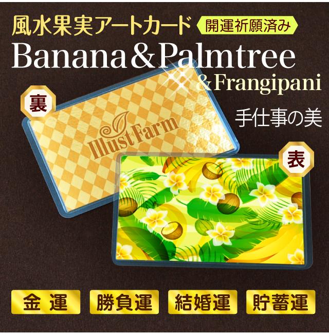 風水果実アートカードバナナ&ヤシ&フランジパニバナー