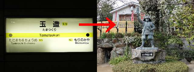 地下鉄玉造駅から三光神社へのアクセスです。