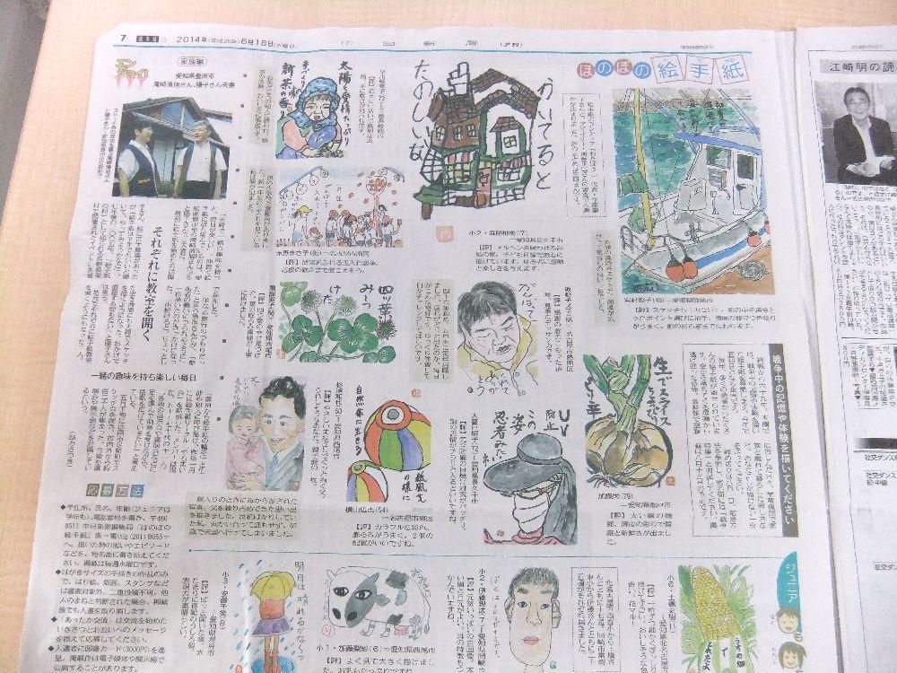 夕刊 絵手紙  水曜日は「ほのぼの絵手紙」~♪(*^▽^*) 以前(ずいぶん前の話です...