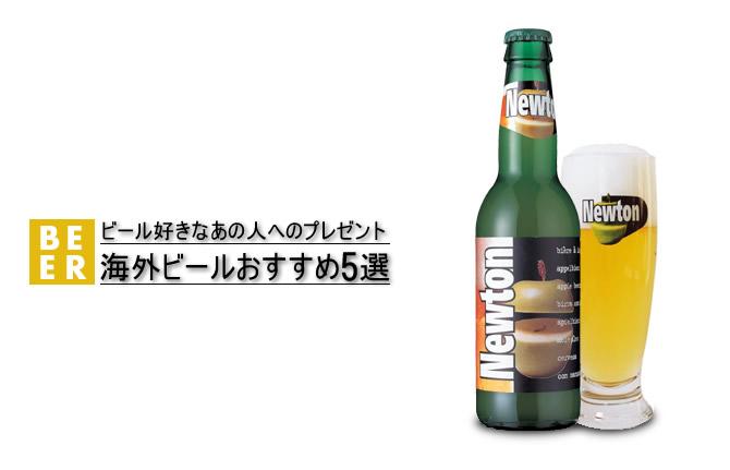 海外ビールおすすめ商品