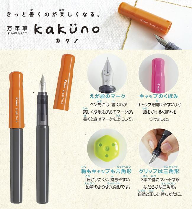 kakuno(カクノ)の魅力