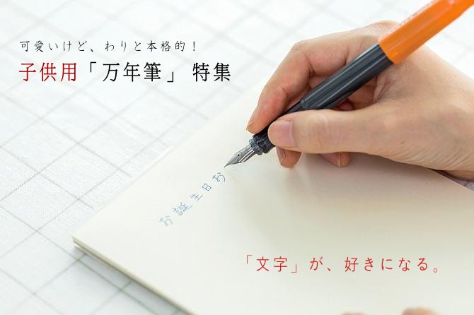 子ども用の万年筆おすすめ特集