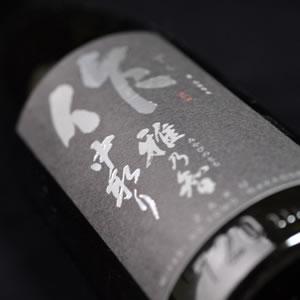 後味がすっきりした美味しい日本酒