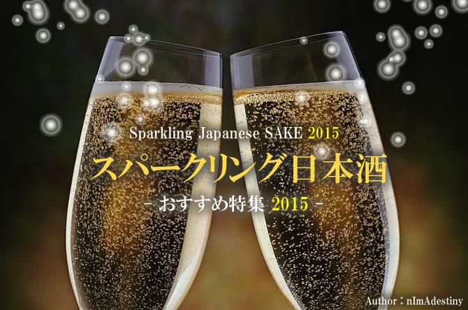 スパークリング日本酒おすすめ特集