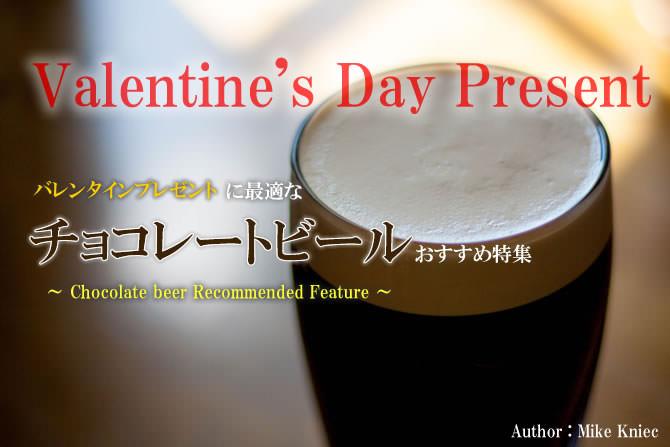 バレンタインプレゼントにチョコレートビール