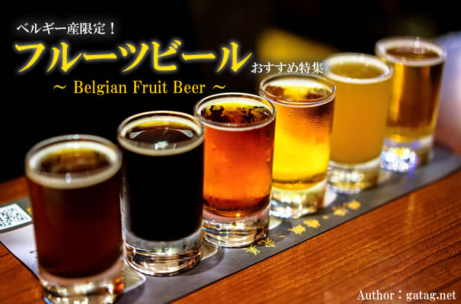 ベルギー産フルーツビールおすすめ特集