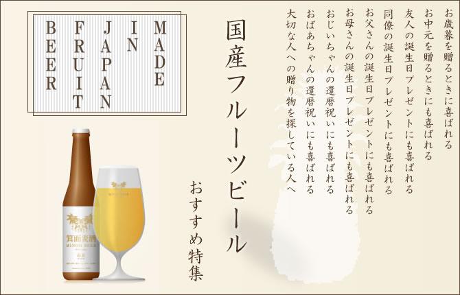人気のある国産フルーツビールおすすめ特集