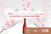女性が喜ぶプレゼント!甘口スパークリングワインおすすめ6選