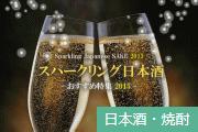お酒が苦手な女性も絶賛!スパークリング日本酒おすすめ特集【2016】