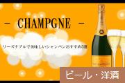 シャンパン選びに迷わない!リーズナブルで美味しいシャンパンおすすめ5選