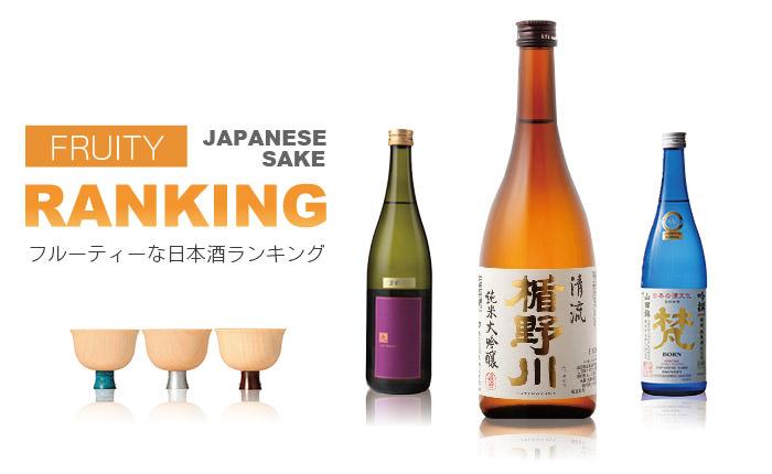 フルーティな日本酒おすすめランキング