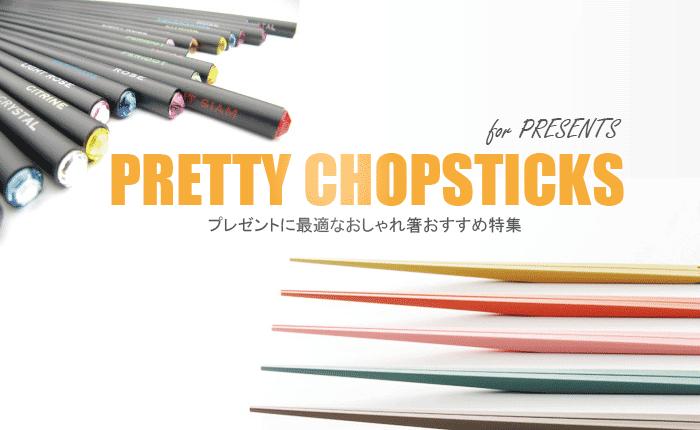 プレゼントに最適な箸おすすめ特集