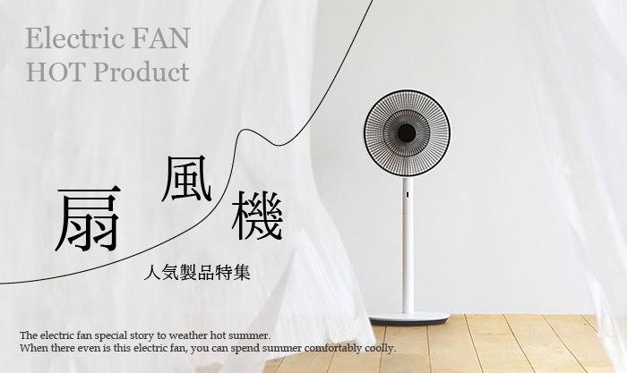 扇風機のおしゃれな人気製品特集