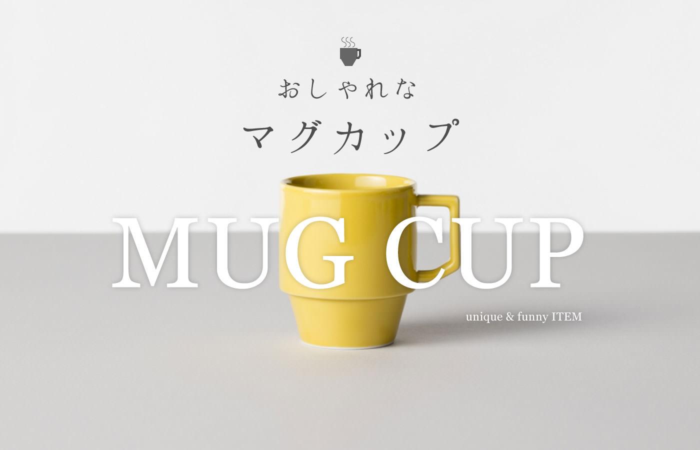 おしゃれなマグカップ特集