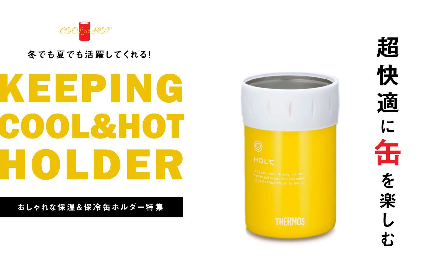 おしゃれで便利な保温・保冷缶ホルダー特集
