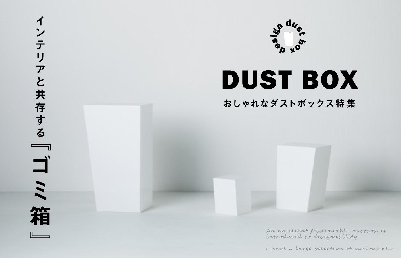 おしゃれなダストボックス (ゴミ箱)