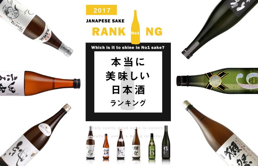 美味しい日本酒おすすめランキング2017