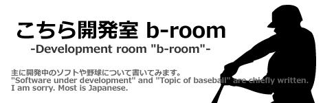 こちら開発室 b-room