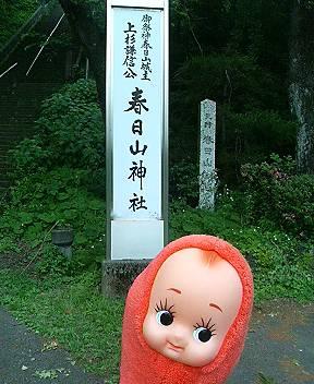春日山神社へ