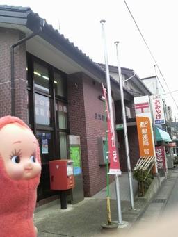 谷浜郵便局